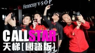 [JOY RICH] [新歌] C AllStar - 天梯(國語版)(完整發行版)