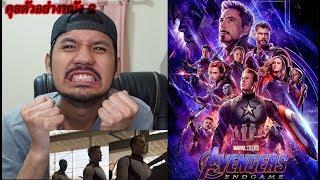 Avengers: Endgame ตัวอย่าง 2 - รีแอ็คชั่น+คุย (โทนี่ยังไม่ตายย แถมกัปตันมาเวลมาแว้ว ว ว !!!)