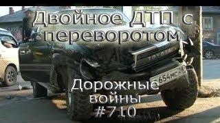 Двойное ДТП с переворотом - Дорожные войны #710