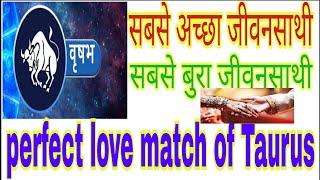 वृषभ राशि वालों के लिए सबसे अच्छा जीवनसाथी, सबसे बुरा जीवनसाथी perfect love match of taurus ......