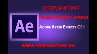 Adobe After Effect Урок 80