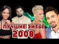 100 ЛУЧШИХ ХИТОВ 2008 ГОДА Крутые клипы 2008 года Лучшая музыка 2008 mp3