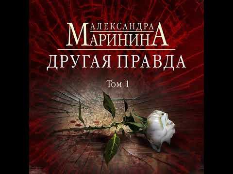 Александра Маринина – Другая правда. Том 1. [Аудиокнига]