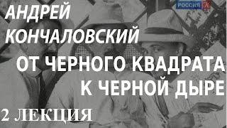 ACADEMIA. Андрей Кончаловский. От черного квадрата к черной дыре. 2 лекция. Канал Культура