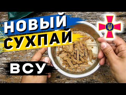 Новый украинский сухпай