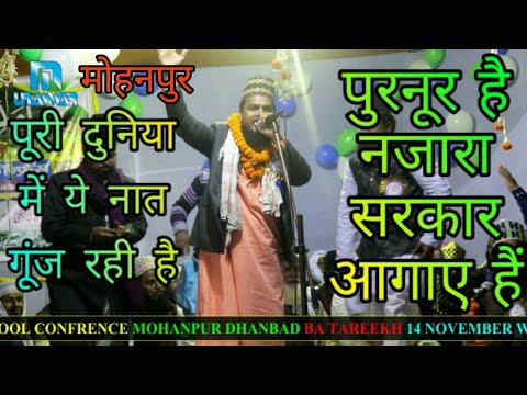 Mubarak Husain Mubarak New Naat At Mohanpur Dhanbad purnur Hai Nazara
