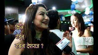 किन रोईन चर्चित बैंकर रबिना देशराज श्रेष्ठ| | Rabina Deshraj Shrestha Cried ||