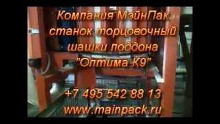 Бобышкорез Оптима К9, работа в России(Специализированный автоматический торцовочный станок, разработанный специально для решения задачи по..., 2013-01-09T15:37:42.000Z)