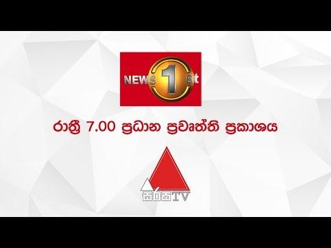 News 1st: Prime Time Sinhala News - 7 PM   (09-01-2020)