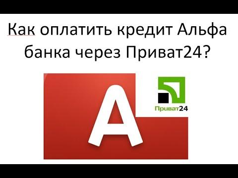 Как оплатить кредит Альфа банка через Приват24