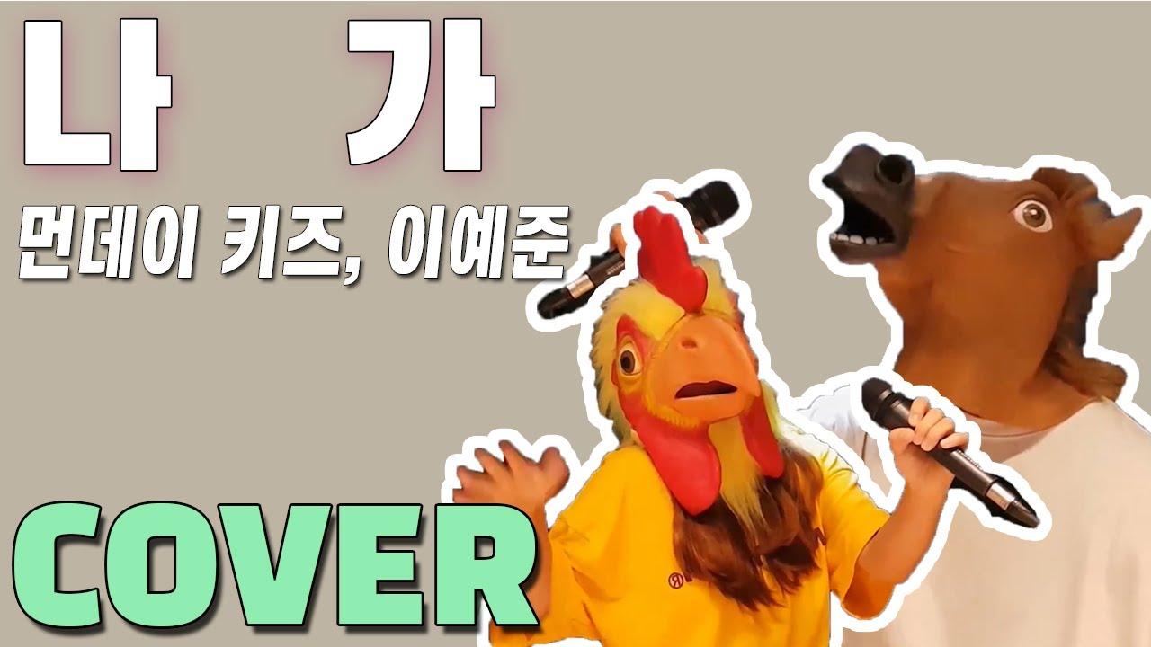닭,말이 커버한 [먼데이키즈(이진성), 이예준 - 나가] COVER
