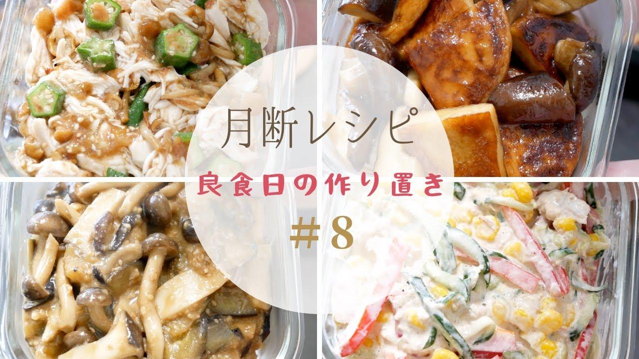 月曜 断食 レシピ