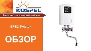 водонагреватель Kospel EPS Twister EPS 3.5 Twister ремонт