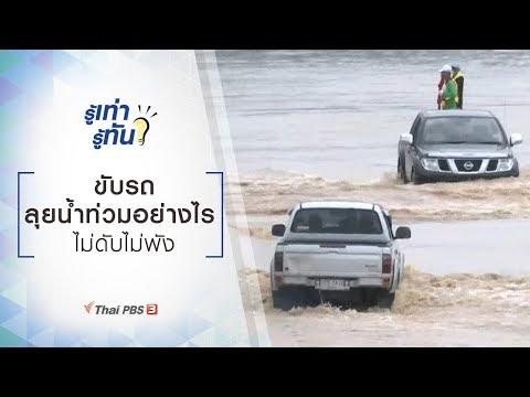 ขับรถลุยน้ำท่วมอย่างไร ไม่ดับไม่พัง - วันที่ 09 Sep 2019