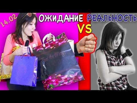 Ожидание vs реальность: 14 февраля - День Святого Валентина (День влюбленных) - Ржачные видео приколы
