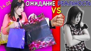 Ожидание vs реальность: 14 февраля - День Святого Валентина (День влюбленных)