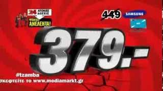Media Markt Το Φθηνό Θα Νικήσει - Samsung 40'' 3D TV