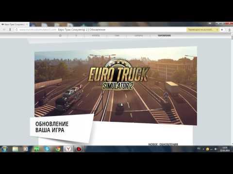 Как обновить Euro Truck Simulator 2.