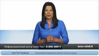 Как Пользоваться Системой Accu-Chek® Performa