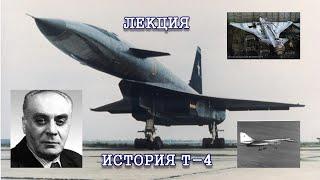 """История создания Т-4 (100) """"Сотка"""". Лекция в музее Задорожного."""