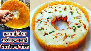 4चम्मच घी से हलवाई जैसा परफेक्ट जालीदार मलाई घेवर खास टिप्स केसाथ/Perfect Malai Ghewar/Rabri Ghevar