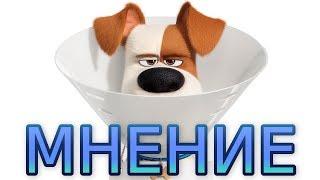 """Мнение о мультфильме """"Тайная жизнь домашних животных 2"""""""