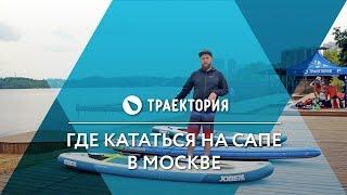 Где кататься на Сапе в Москве.