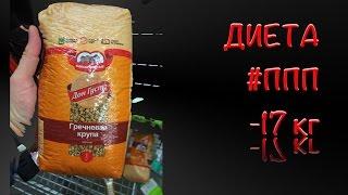 Диета #ппп -17 килограмм