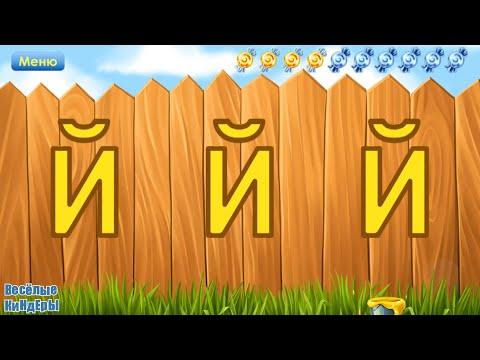 📗✍Алфавит игры для малышей! Азбука учим буквы ЙКЛМН!👩🏫 Развивающий мультик Весёлые КиНдЕрЫ👧👶#3