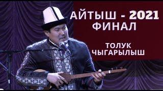 Download lagu АЙТЫШ - 2021 / ФИНАЛ / ТОЛУК ЧЫГАРЫЛЫШ / HD ФОРМАТТА