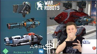 War Robots - Новое оружие не для чемпион лиги! The new weapon is not for the champion of the league!