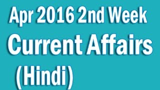 Current Affairs 2016 April 2nd Week (Hindi)
