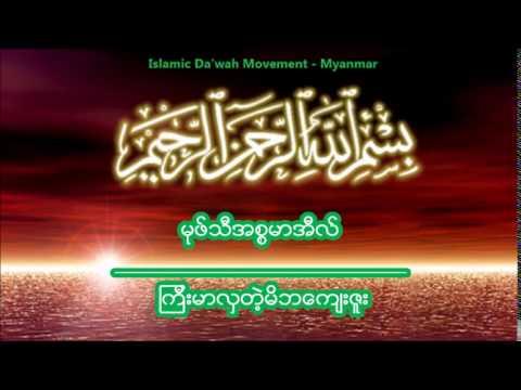 Myanmar Islamic Lecture: The Grace of Parent thumbnail