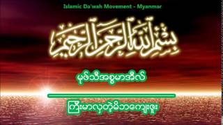 Myanmar Islamic Lecture: The Grace of Parent