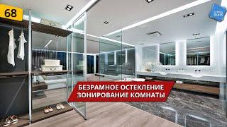 Раздвижная перегородка для зонирования комнаты!Краснодар