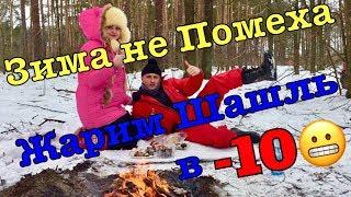 •ОТДЫХ В ЛЕСУ!!!КОПАЕМ МОНЕТЫ!!!ЖАРИМ ШАШЛЫК В -10*•