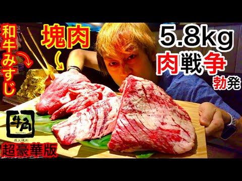 �大食�】高級肉�塊(計5.8kg)�大食��ャレンジを����‼��MAX鈴木】�マックス鈴木】�Max Suzuki】�牛角】