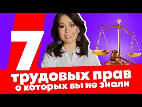 ТОП-7 трудовых прав, о которых вы НЕ ЗНАЕТЕ
