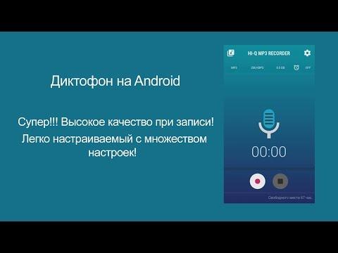 Лучший диктофон на Android. Качественный диктофон Hi-Q MP3 Voice Recorder.