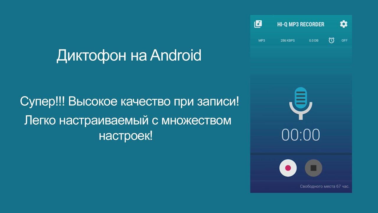 Диктофон Установить на Андроид - YouTube