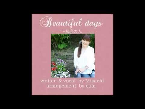 Beautiful days ~初恋のひと(高音質)cota self contained version~by Mikachi