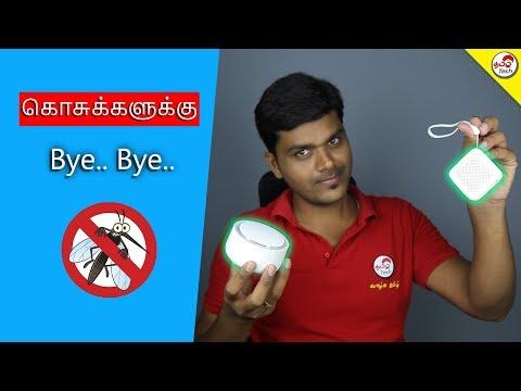 இனி கொசு இல்லை | No More Mosquito | TamilTech Super Gadget