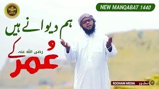 New Nasheed About Hazrat Umar 2018| Hum Diwane hein Umar kay| New Muharram Nasheed 1440