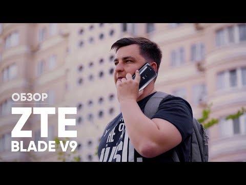 ZTE Blade V9 обзор. Насколько качественные смартфоны ZTE?