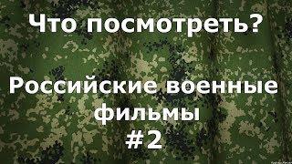 Что посмотреть? - Российские военные фильмы (часть 2)