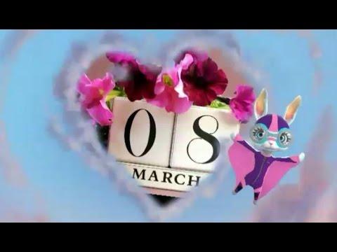 Скачать бесплатно поздравления к 8 марта.