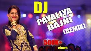 PAYALIYA BAJNI (IT'S JAY STYLE) DJ JAY KUSHWAH GWALIOR,,,,,,8770412735