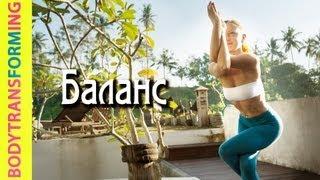 Йога для начинающих с Катериной Буйда   Комплекс упражнений