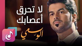 الوسمي 2016 || شيلة لا تحرق اعصابك || من البوم جسر الصداقه || Official Lyrics Video