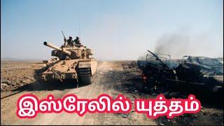 Isarealil Yutham || Tamil Christian message || Justin Prabhakaran